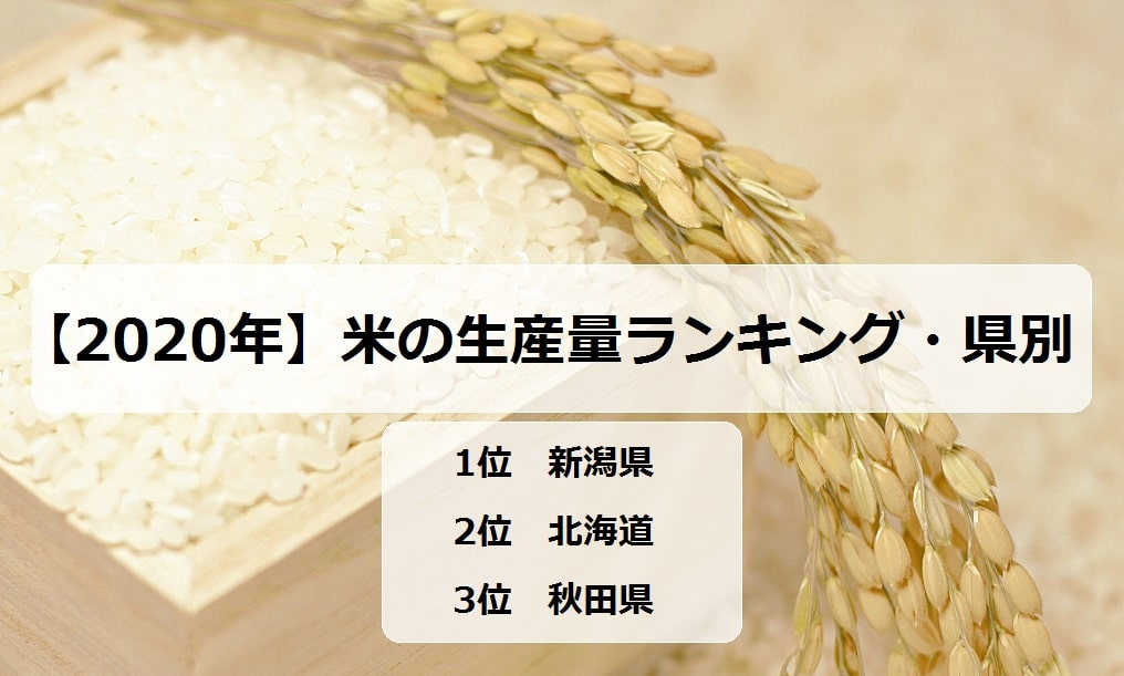 米 量 お の ランキング 収穫 水稲(米)の収穫量の都道府県ランキングと統計データ