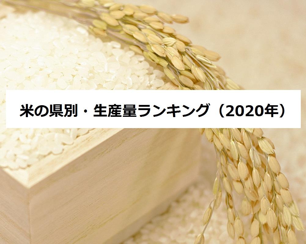 の 量 ランキング 米 お 収穫